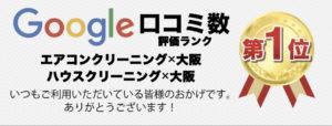 ハウスクリーニング大阪、エアコンクリーニング大阪で口コミランキング1位を獲得!