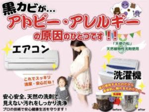 エアコンや洗濯槽の清掃なPTS-FCハウスクリーニングにお任せ下さい。