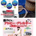 ハウスクリーニングは大阪のPTS-FCハウスクリーニング