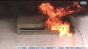 エアコン洗浄スプレーによる発火事故